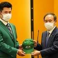 松山英樹、内閣総理大臣顕彰式に出席 菅首相に手渡した「ある物」