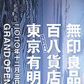 関東最大規模となる「無印良品 東京有明」が12月3日にオープン