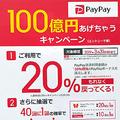 ビックカメラグループにて「PayPay」で支払ったらもれなく20%戻ってくる「100億円あげちゃう」キャンペーン実施中!
