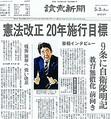 (写真)安倍首相インタビューを掲載した5月3日付の読売新聞