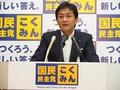 「忖度政治極まれり」老後2000万円不足報告書問題で、玉木代表 - 国民民主党