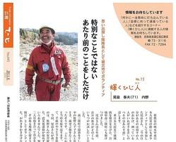 尾畠さんは、地元の大分県日出町の広報誌(2011年6月号)で紹介されている。