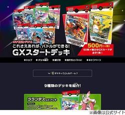 人気爆発「ポケモンカードゲーム」の品薄をお詫び