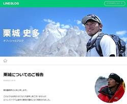 訃報を伝えた栗城史多さんのブログ
