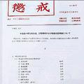 ヤマトの通称「赤社報」の表紙(左)と、その内容(右)。個人氏名と懲戒の内容が生々しく記されている