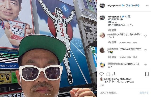 口髭を生やした宮川大輔にファンから酷評の嵐