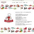 国産食材が送料無料 サイト開設