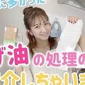 辻希美がYouTubeで揚げ油の簡単処理術を紹介 使わないオムツを再利用