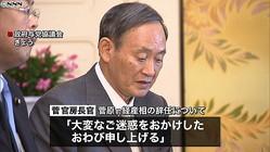 菅原前経産相辞任 菅官房長官が陳謝
