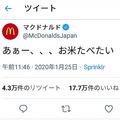 「お米たべたい」マクドナルド公式Twitterの異例ツイートに反響
