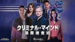 【Huluランキング】『クリミナル・マインド』スピンオフが本家を上回る!(3月30日更新)