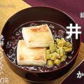 井村屋×かっぱ寿司のコラボ再び