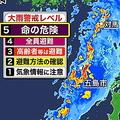 長崎に「西日本豪雨」以来の警報