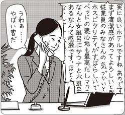 イラスト・まんきつ