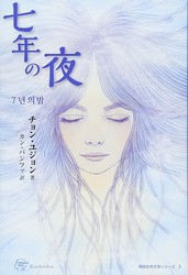 「七年の夜」日本語版の表紙(韓国文学翻訳院提供)=(聯合ニュース)