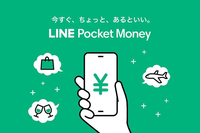 "LINEで""いつでも、必要なときに、必要な分""だけ! 「LINE ポケットマネー」が登場"