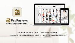 Yahoo! JAPANが定めた条件をクリアした厳選ストアが並ぶ「PayPayモール」がオープン