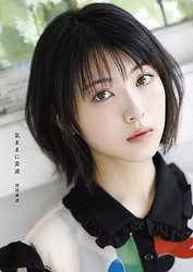 浜辺美波が初めて語る女優としての決意と将来への思い!初フォトエッセイ11.12発売