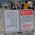 15日、大量の競走除外馬が出たことを知らせる看板=阪神競馬場