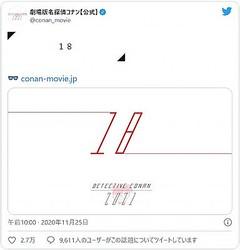劇場版「名探偵コナン」公式Twitterのスクリーンショット