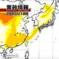 「秋の黄砂」が29日の夜以降に日本列島へ飛来か 観測されれば6年ぶり