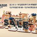 Amazon.co.jpの「年末の贈り物セール」
