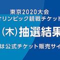 東京五輪チケット抽選結果発表 当選後の流れと注意点を確認