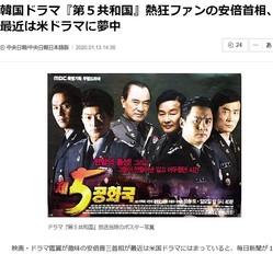 安倍首相は「第5共和国」のファンだったと報じる中央日報(2020年1月13日付)