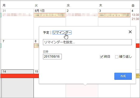 f3a8286d9c ブラウザ版のGoogleカレンダーでリマインダーを作成しているところ。予定を作成するとき[リマインダー]を指定し、日時を指定して[作成]をクリックする。