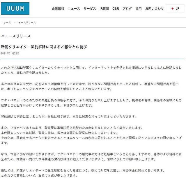 [画像] 契約解除なのに「夢叶ったね」 ワタナべマホト、過去ツイートを有言実行?