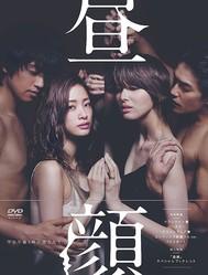 昼顔も映画化、斎藤工の天使と悪魔「運命に、似た恋」episode2