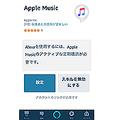 アレクサがApple Music対応 音楽配信・ラジオが再生可能に