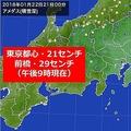 関東地方で大雪のピーク 東京20センチ超え 前橋は30センチに迫る勢い
