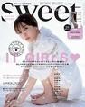 女性ファッション誌「sweet」8月号増刊の表紙を飾る田中みな実