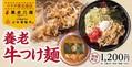 三田製麺所と養老乃瀧のコラボキャンペーン開催!「養老牛つけ麺」期間限定販売
