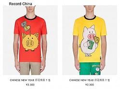 11日、新浪財経は、ドルチェ&ガッバーナ(D&G)の新作Tシャツが中国を侮辱しているのではないかと物議を醸していると伝えた。これに対し、中国のネットユーザーからさまざまなコメントが寄せられた。