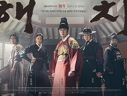 NHK・BSでチョン・イル主演の『ヘチ』が11月から放送開始!