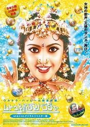 伝説のインド映画をまた劇場で! 『ムトゥ踊るマハラジャ』  - (C)1995 / 2018 KAVITHALAYAA PRODUCTIONS PVT LTD. & EDEN ENTERTAINMENT INC.