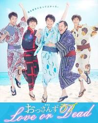 『劇場版おっさんずラブ 〜LOVE or DEAD〜』8月2日、テレビ朝日系で地上波初、完全ノーカット放送
