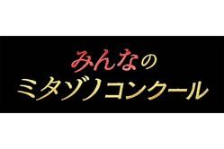 """""""日本列島ミタゾノ化計画""""進行中!「#みんなのミタゾノ」で投稿がエンドロールに"""