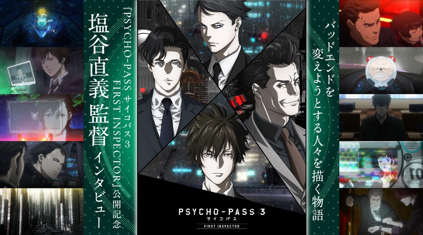『PSYCHO-PASS サイコパス 3』のメインキャラ一新は、批判も覚悟の上だった——塩谷直義監督の覚悟