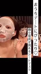 デート前夜やおうちデートにオススメ!微小電流が流れるシートマスク