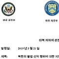 米国務省が公開した「北朝鮮制裁に関する勧告事項」の韓国語訳(同省ホームページから)=(聯合ニュース)