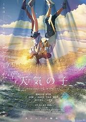 映画『天気の子』折りポスタービジュアル