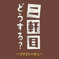 松岡昌宏が語った長瀬智也のTOKIO加入時「僕らガッツポーズした」