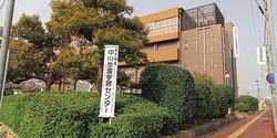 名古屋市の中川生涯学習センター。署名簿に指印が押されたとみられる場所の一つ=2021年3月30日、名古屋市中川区、原知恵子撮影