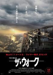 映画「ザ・ウォーク」観ているだけで落ちて死ぬんじゃないかと本気でハラハラ!