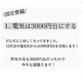akiさんがインスタグラムで公開している収支。