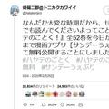「ハヤテのごとく!」を3月7日まで全巻無料で公開 作者がTwitterで告知