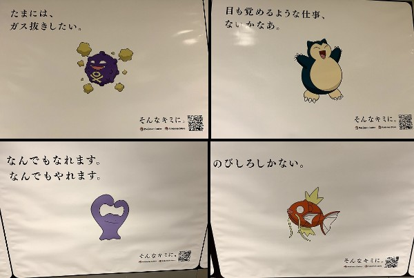 センター 渋谷 ポケモン
